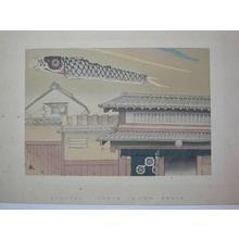 Asada Benji: Merchant House — 商家の絵 - Japanese Art Open Database