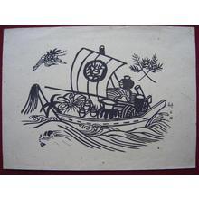 Fujishima Takeji: Treasure ship — 宝船 - Japanese Art Open Database