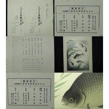大野麦風: Crucian Carp- Funa — フナ - Japanese Art Open Database
