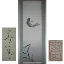Bakufu Ohno: Leaping Carp — 跳鯉 - Japanese Art Open Database