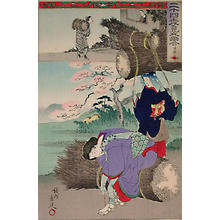 豊原周延: Cengshen or Sosen - Japanese Art Open Database