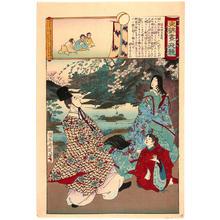 Toyohara Chikanobu: Court noble Fujiwara Ason Narimichi playing Kemari - Japanese Art Open Database