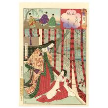 Toyohara Chikanobu: Yamashiro- The flower at Daidai - Japanese Art Open Database