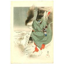 Eigyoku: Jumping into the Water - Japanese Art Open Database