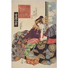 Keisai Eisen: The Courtesan Tamagawa of the Maruebiya House — 丸海老屋内玉川 - Japanese Art Open Database