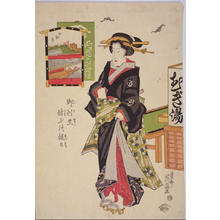 渓斉英泉: The Festival Day of Fudoson Temple, Yagenbori, Ryogoku — 両国薬研堀不動尊 - Japanese Art Open Database
