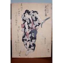 渓斉英泉: Kabuki actor 1 - Japanese Art Open Database