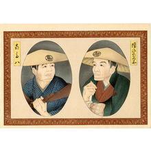 Fujikawa Tamenobu: Frontispiece - Japanese Art Open Database
