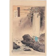 尾形月耕: Drawing Water from Yoro Waterfall — 養老孝子瀧を汲の図 - Japanese Art Open Database