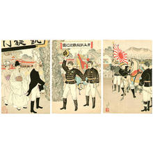 Adachi Ginko: Hero's Welcome at Asan - Japanese Art Open Database
