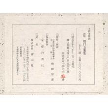 Hashiguchi Goyo: Commemorative Edition Goyo Print Set published by Tanseisha Publisher - Japanese Art Open Database