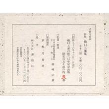 橋口五葉: Commemorative Edition Goyo Print Set published by Tanseisha Publisher - Japanese Art Open Database