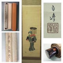 Hakuho Hirano: White Sake Seller — 白酒売 - Japanese Art Open Database