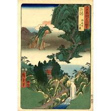 Utagawa Hiroshige: Mikawa - Japanese Art Open Database