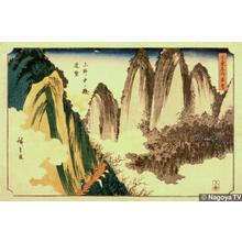歌川広重: View of Nakanodake Peak in Kozuke Province - Japanese Art Open Database
