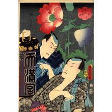 Hiroshige 1 and Kunisada 1: Oriental Poppy - Japanese Art Open Database