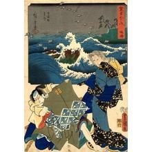 Hiroshige 1 and Kunisada 1: Narumi - Japanese Art Open Database