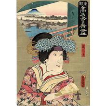 Hiroshige 1 and Kunisada 1: Princess SakuraSashimi from Seigen-Ro restaurant Shimizu Seigen - Japanese Art Open Database