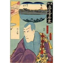 Hiroshige 1 and Kunisada 1: Sashimi from Seigen-Ro restaurant Shimizu Seigen - Japanese Art Open Database