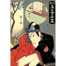 Hiroshige 1 and Kunisada 1: Sukeroku - Japanese Art Open Database