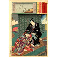 Kunisada and Gengyo: New Year's Day - Japanese Art Open Database