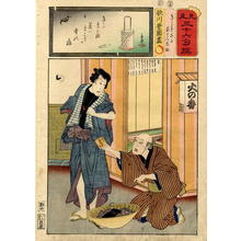 Kunisada and Gengyo: Unknown title - Japanese Art Open Database