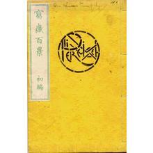 Katsushika Hokusai: Unknown title - Japanese Art Open Database
