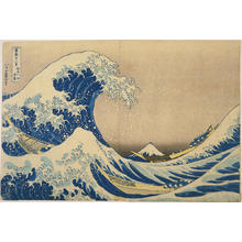 Katsushika Hokusai: Under the Wave off the Coast of Kanagawa — 神奈川沖浪裏 - Japanese Art Open Database