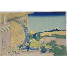 葛飾北斎: Water Mill at Onden — 隠田の水車 - Japanese Art Open Database