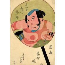 春好斎北洲: Bust Portrait: Yokanpei - Japanese Art Open Database