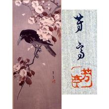 Hotei: Crow on a aCherry Branch - Japanese Art Open Database