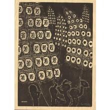 Ikeda Shuzo: Festival of Lanterns - Japanese Art Open Database