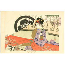 Ikeda Terukata: Untitled- A seated girl patiently waits beside a futo - Japanese Art Open Database