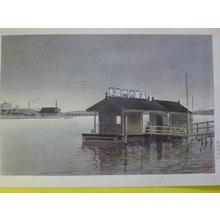 Tsuchiya Koitsu: The Warf at Ryogoku — 両国船つき場 - Japanese Art Open Database
