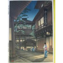 風光礼讃: Shibu Onsen — 長野県渋温泉 - Japanese Art Open Database