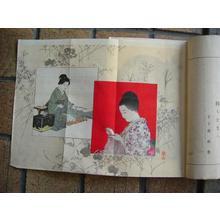 梶田半古: Sewing and Knitting — 第七編 - Japanese Art Open Database