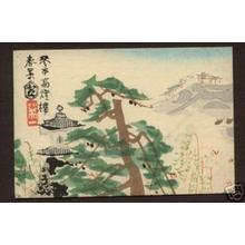 Kamei Tobei: Postard pagoda and pine tree - Japanese Art Open Database