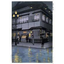 笠松紫浪: Shinbashi in Rain - Japanese Art Open Database
