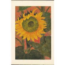 Katsuda Yukio: No 77- Sunflower - Japanese Art Open Database
