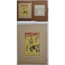 Katsuhira Tokushi: Full print set - Japanese Art Open Database