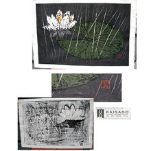 河野薫: Quiet Rain (B) - Japanese Art Open Database