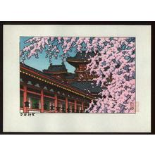 Kawase Hasui: Heian Shrine in Spring - Japanese Art Open Database