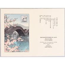 Kawase Hasui: Kintai Bridge - First Date Cover - Japanese Art Open Database