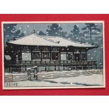 Kawase Hasui: Nara Sangatsudo Temple — 奈良三月堂 - Japanese Art Open Database