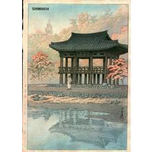 川瀬巴水: Sanggye pavilion, Paekyang Temple - Japanese Art Open Database