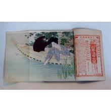 武内桂舟: Vow at the Lake Centre — 湖心の誓 - Japanese Art Open Database