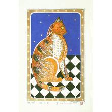 Kimura Yoshiharu: Cat and Stars — Neko to Hoshi - Japanese Art Open Database