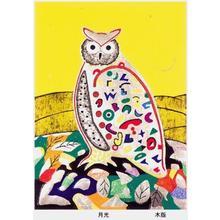 Kimura Yoshiharu: Moonlight - Japanese Art Open Database