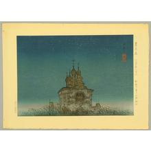 秀静: Star Spangled Night in Harbin - China - Japanese Art Open Database