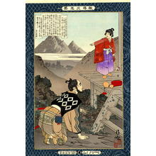 Kobayashi Kiyochika: A young Samurai bowing before a young Prince playing Japanese Croquet - Japanese Art Open Database